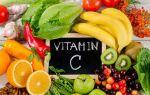 Витамин с (аскорбиновая кислота) — дневная норма, источники, признаки дефицита в организме