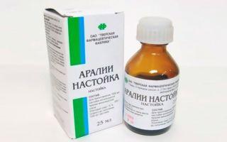 Аралия маньчжурская: лечебные свойства, рецепты настойки и отвара