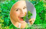 Петрушка для лица – натуральная забота о своей красоте