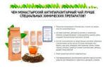 Антипаразитарный чай: аптечные препараты и народные средства