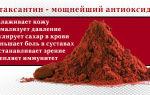 Артемизинин: официальный растительный препарат, где купить и узнать цену, инструкция по применению, противопоказания и полный состав