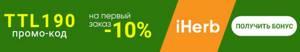 Глицин: отзывы о продукции Солгар и других брендов на сайте Айхерб, cколько стоит и как купить добавку
