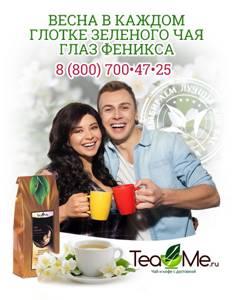 Чай «Глаз Феникса» – вкус и гармония востока в одной чашке
