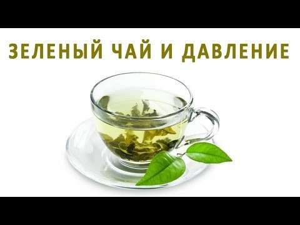 Зеленый чай при гипертонии — безопасное снижение давления