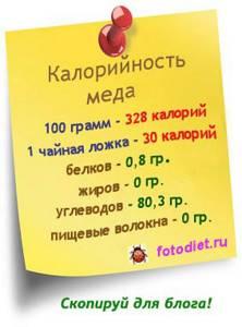 Мед калорийность похудение
