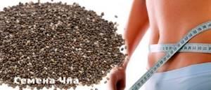 Семена чиа для похудения и от шлаков гарантированное избавление