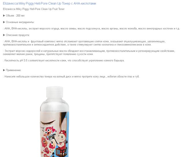 elizavecca hell-pore: тонер с кислотами, который точно очистит кожу