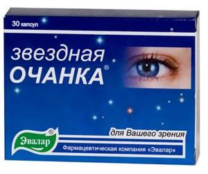 Очанка лекарственная: что это за трава и ее применение при заболеваниях глаз, cостав и свойства растения