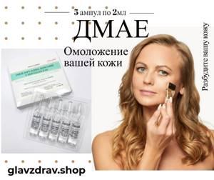 dmae: что это такое, как принимать дмаэ, использование в косметологии, отзывы и цена препарата