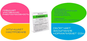 Глицин: для чего он нужен и его возможные противопоказания, способ применения и дозы, в каких продуктах он содержится