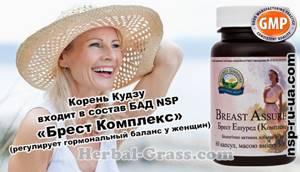 Кудзу: польза и вред от растения, состав и лечебные свойства экстракта корня kudzu, отзывы о препарате