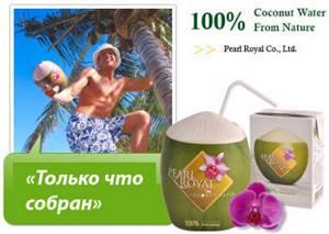 Кокосовый сок: сила природного энергетика