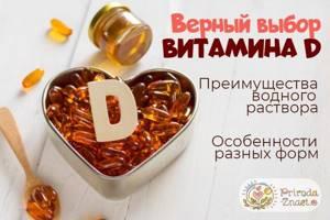 Витамин Д: какой лучше, различные формы выпуска – в капсулах, таблетках и жидком растворе