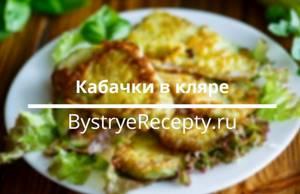 Кабачки в кляре: вкусные варианты приготовления