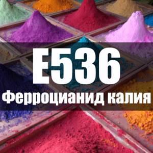 Ферроцианид калия e536 – потенциальная угроза здоровью в щепотке соли