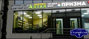 Алтайский чай – источник здоровья от уникальной природы Алтая