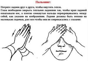 Упражнения для глаз для улучшения зрения: методика