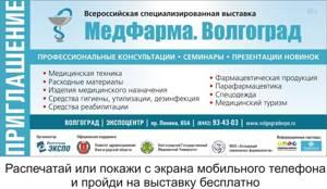 Ежегодный межрегиональный конгресс «volga pharma summit» МедФарма