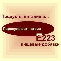 Пиросульфит натрия Е223 – вредный компонент или важная добавка?