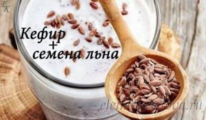 Семена льна для похудения - инструкция по применению