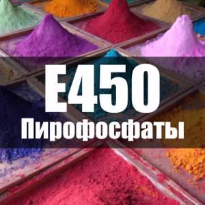 Пирофосфаты Е450 – порция яда в аппетитном мясном кусочке