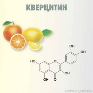 Кверцетин: что это такое, где его содержится больше всего – таблица продуктов питания, полезные свойства вещества