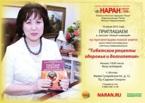 Тибетские рецепты здоровья и долголетия: топ-6 лучших средств
