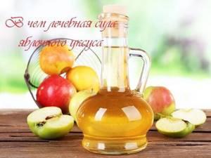 Лечение яблочным уксусом различных заболеваний