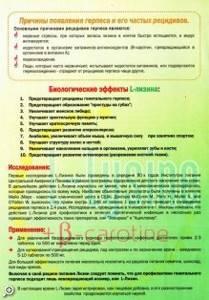 Лизин: инструкция по применению, формы выпуска, особенности при использовании от герпеса