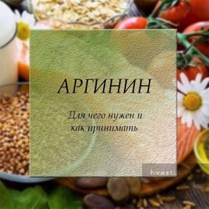 Л-аргинин для женщин: что это такое? Для чего нужна добавка и как l-arginine помогает организму, популярные продукты и отзывы о них