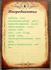 Аджика из кабачков на зиму: 5 вариантов рецептов