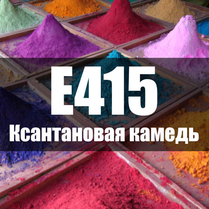 Ксантановая камедь Е415 – последствия для организма
