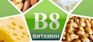Инозитол: что это такое, для чего его применяют и где можно купить, отзывы о витамине В8 и его цена на сайте айхерб
