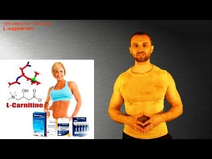 Л-карнитин: какую роль в организме играет и что это такое, цена на жидкий препарат и таблетки, отзывы