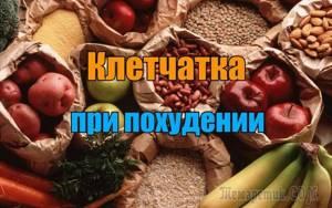 Сибирская клетчатка в помощь худеющим и ведущим ЗОЖ